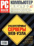 "Журнал ""PC Magazine/RE"" №6/2000"