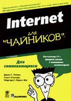 """Internet для """"чайников"""". 7-е издание"""