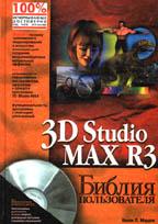 3D Studio MAX R3. Библия пользователя с CD