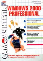 Самоучитель Windows 2000 Professional