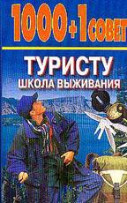 1000 + 1 совет туристу