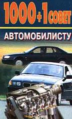 1000 + 1 совет автомобилисту