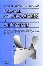 Идеалы, многообразия и алгоритмы. Введение в вычислительные аспекты алгебраической геометрии и коммутативной алгебры