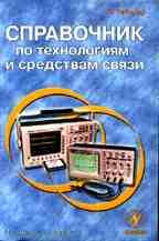 Справочник по технологиям и средствам связи