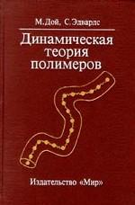 Динамическая теория полимеров