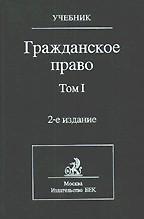 epub учебник по гражданскому праву 2016 суханов