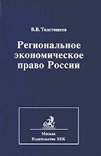 Региональное экономическое право России