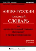 Англо-русский толковый словарь по вычислительной технике, Интернету и программированию