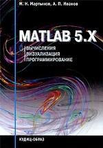 Вычисления, визуализация и программирование в среде MATLAB 5.x