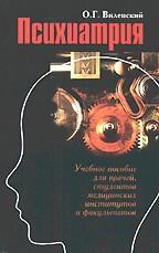 Психиатрия. Учебное пособие