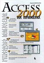 Access 2000. Руководство пользователя с примерами