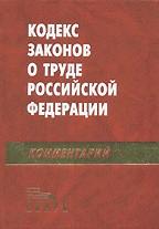 Комментарий к Кодексу законов о труде РФ на 01.08.01