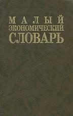 Малый экономический словарь