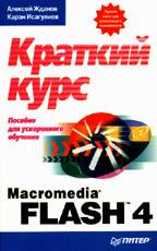 Macromedia Flash 4. Краткий курс