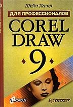 CorelDRAW 9 для профессионалов (+CD)