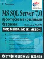 MS SQL Server 7.0: проектирование и реализация баз данных