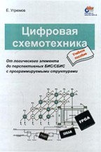 Цифровая схемотехника. 1-е издание