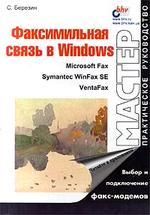 Факсимильная связь в Windows