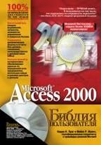 Access 2000. Библия пользователя с CD