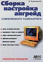 Сборка, настройка, апгрейд современного компьютера. 2-е издание
