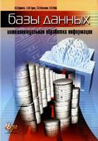 Базы данных. Интеллектуальная обработка информации