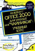 """Microsoft Office 2000 для """"чайников"""""""
