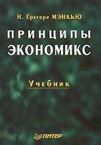 Принципы экономикс. 2-е издание