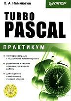 Turbo Pascal: практикум