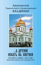 А друзей искать на Востоке. Православие и Ислам: противостояние или содружество
