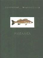 Рыбалка. Популярная энциклопедия