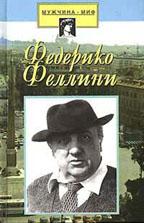 Федерико Феллини