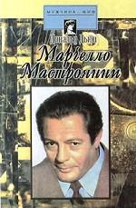 Марчелло Мастрояни