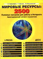 Мировые ресурсы. 2500 полезных программ для работы в Интернете