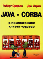 Java и Corba в приложениях клиент-сервер. 2-е издание