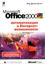 Microsoft Office 2000: автоматизация и Интернет-возможности