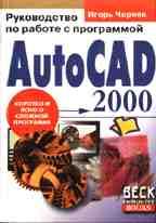 AutoCAD 2000. Руководство по работе с программой
