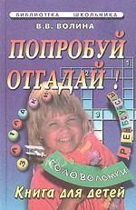 Попробуй отгадай! Книга для детей