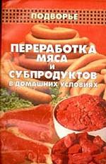 Переработка мяса и субпродуктов в домашних условиях
