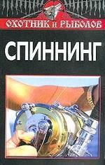 01. Спиннинг - 192 с. Охотник и Рыболов.  Коробейник А.В. Поиск.