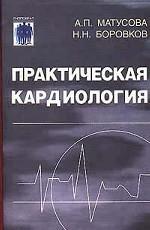 Практическая кардиология