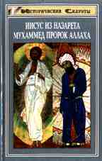Иисус из Назарета. Мухамед Пророк Аллаха