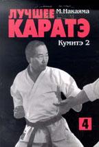Лучшее карате. Кумитэ-2. Книга 4