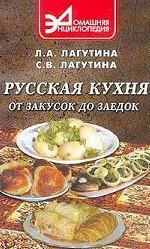 Русская кухня от закусок до заедок