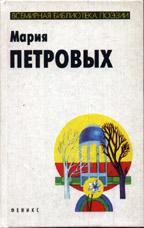 Всемирная библиотека поэзии. Избранное
