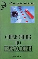 Справочник по гематологии