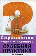 Справочник судьи и адвоката. Судебная практика