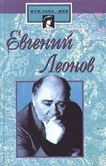 Евгений Леонов. Жизнь и роли