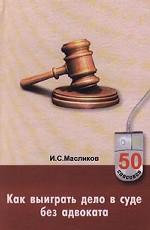Как выиграть дело в суде без адвоката