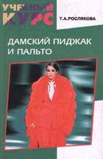Дамский пиджак и пальто. Конструирование. Моделирование. Технология пошива