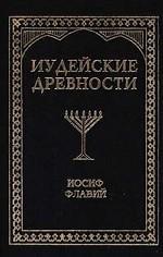 Иудейские древности. Том 2
